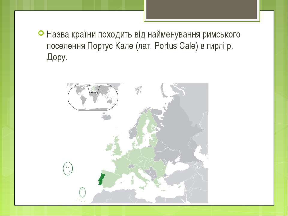 Назва країни походить від найменування римського поселення Портус Кале (лат. ...