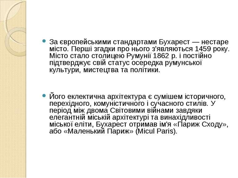 За європейськими стандартами Бухарест — нестаре місто. Перші згадки про нього...