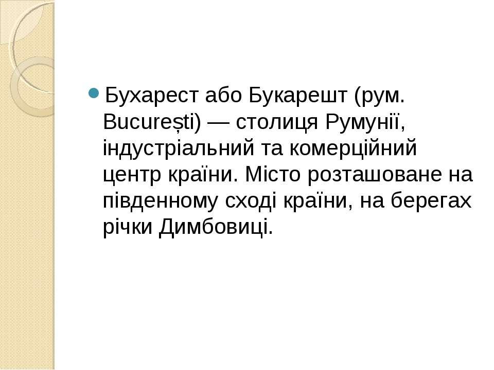 Бухарест або Букарешт (рум. București) — столиця Румунії, індустріальний та к...