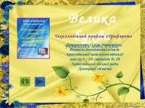 Велика буква Українська мова, 2 клас Технологічний прийом «Трафарет» Петричен...