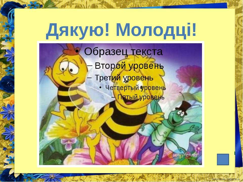 Дякую! Молодці! FokinaLida.75@mail.ru