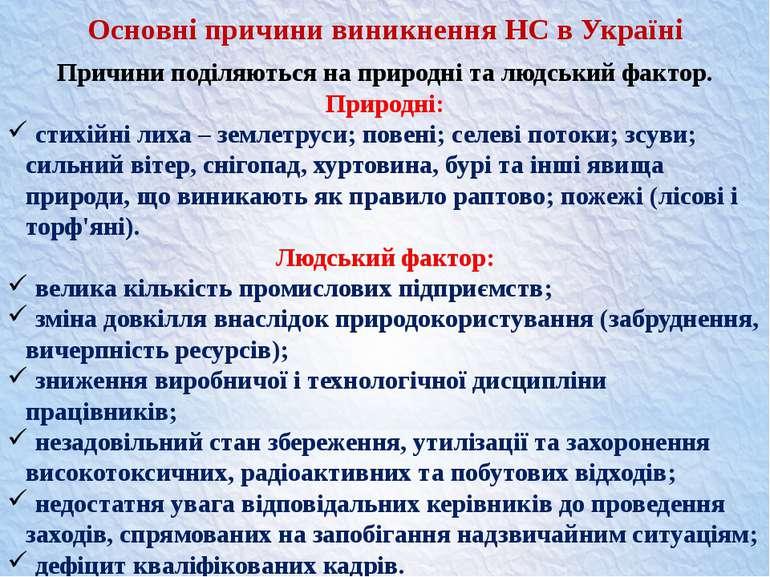 Основні причини виникнення НС в Україні Причини поділяються на природні та лю...