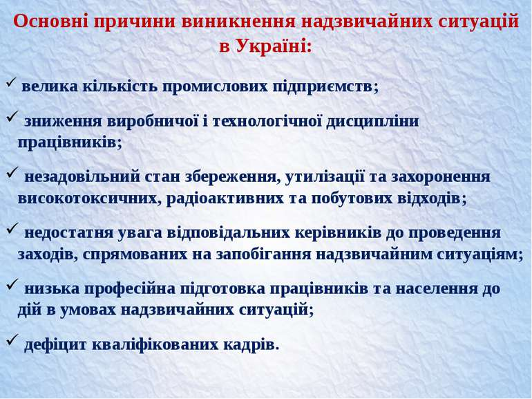 Основні причини виникнення надзвичайних ситуацій в Україні: велика кількість ...