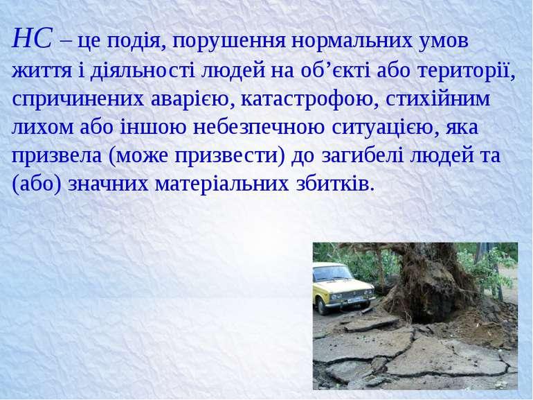 НС – це подія, порушення нормальних умов життя і діяльності людей на об'єкті ...