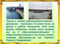 Першу в Україні гідроелектростанцію - Дніпрогес - збудовано 70 років тому на ...