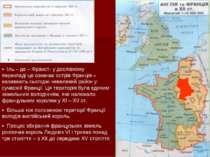 • Іль – де – Франст- у дослівному перекладі це означає острів Франція – назив...