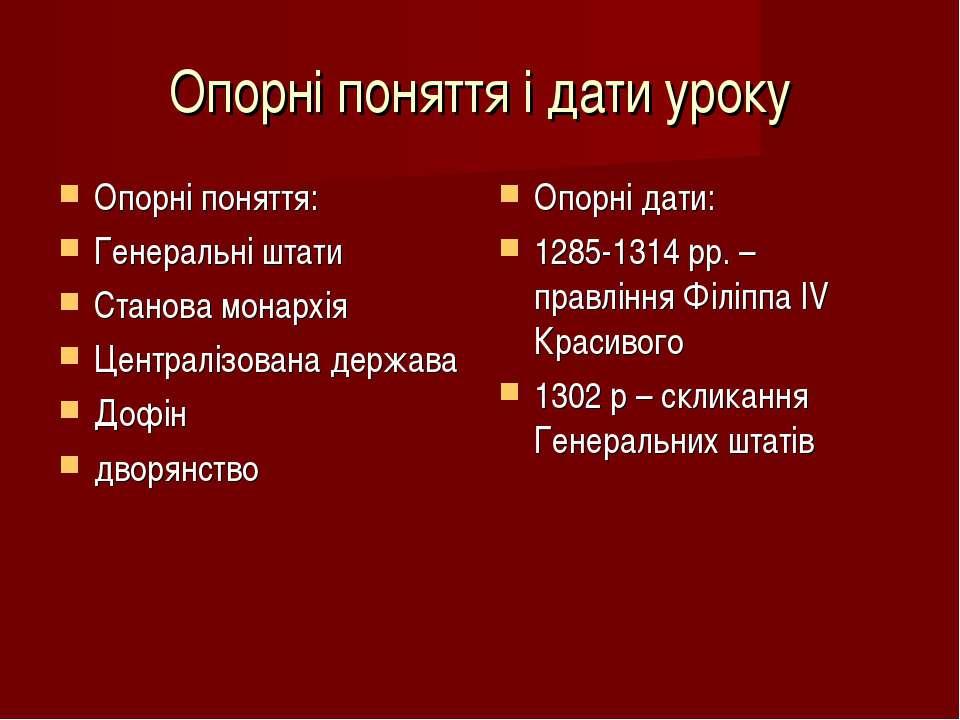 Опорні поняття і дати уроку Опорні поняття: Генеральні штати Станова монархія...