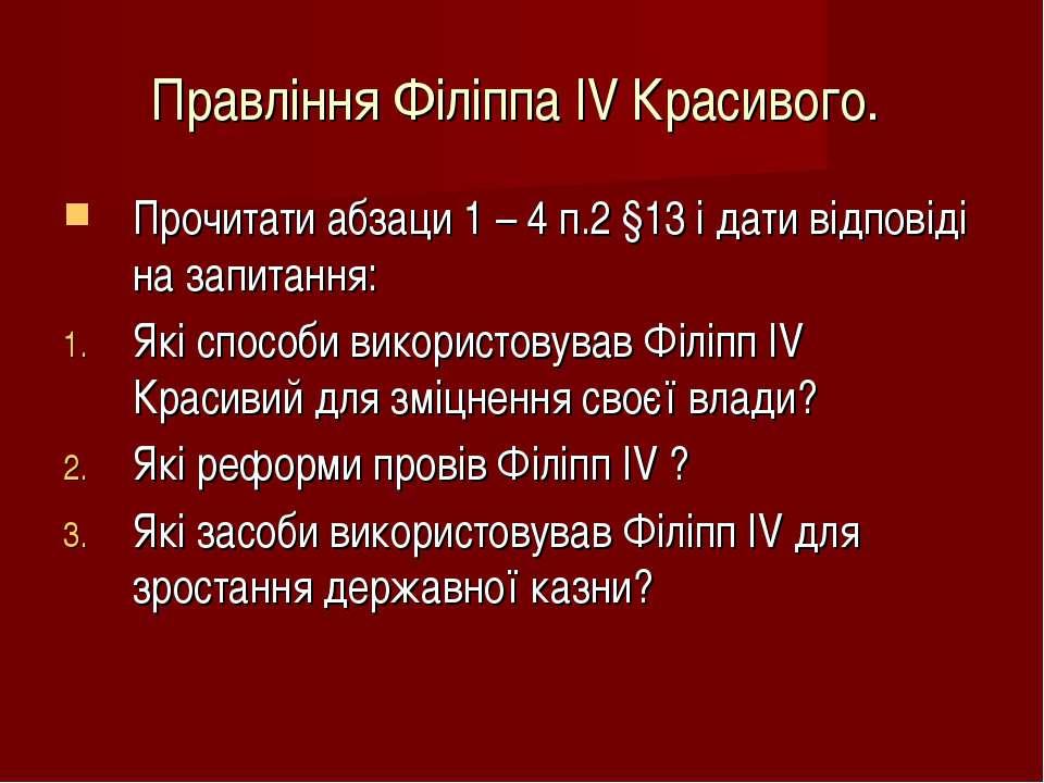 Правління Філіппа IV Красивого. Прочитати абзаци 1 – 4 п.2 §13 і дати відпові...