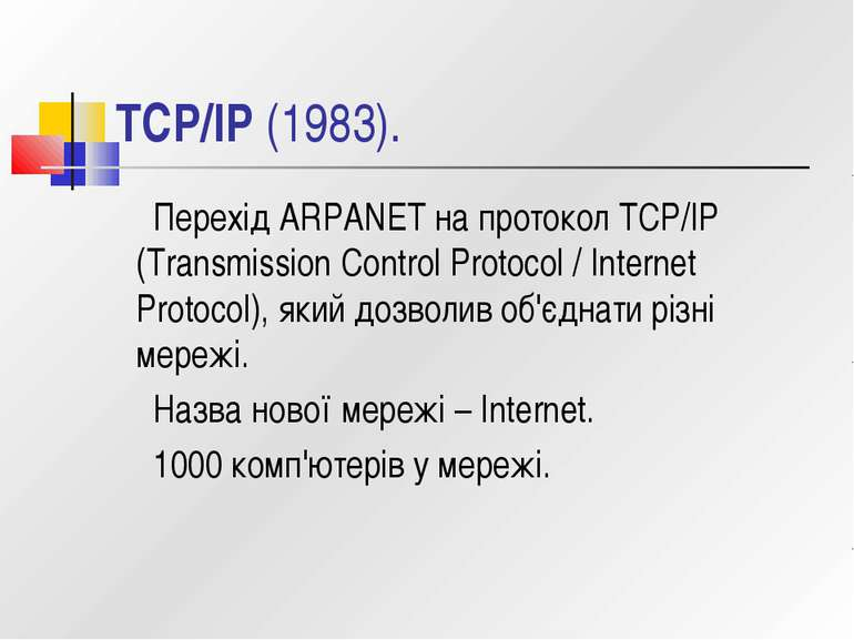 TCP/IP (1983). Перехід ARPANET на протокол TCP/IP (Transmission Control Proto...