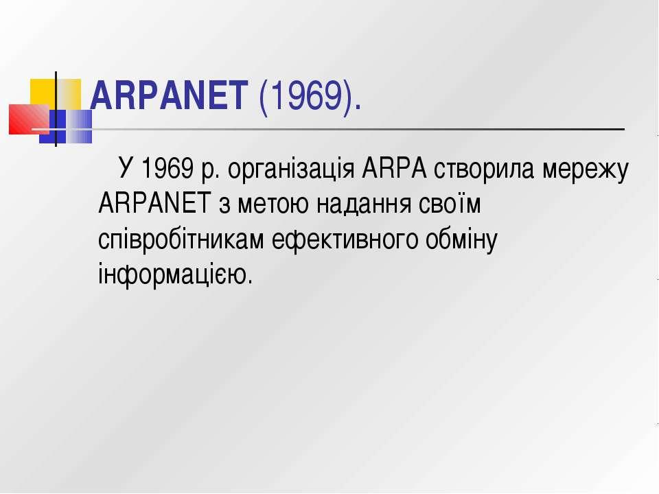 ARPANET (1969). У 1969 р. організація ARPA створила мережу ARPANET з метою на...