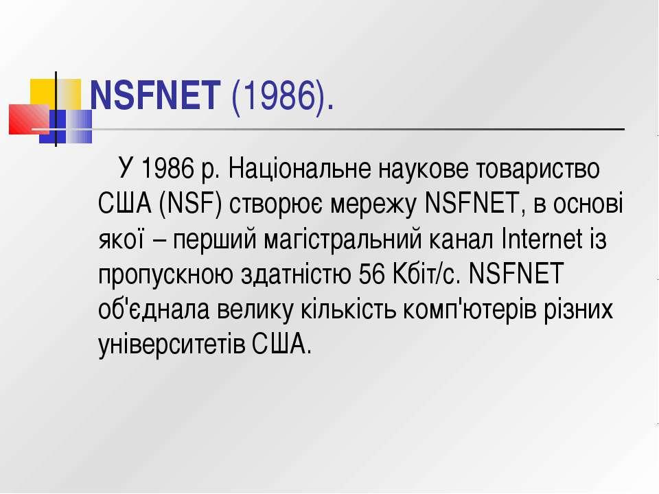 NSFNET (1986). У 1986 р. Національне наукове товариство США (NSF) створює мер...