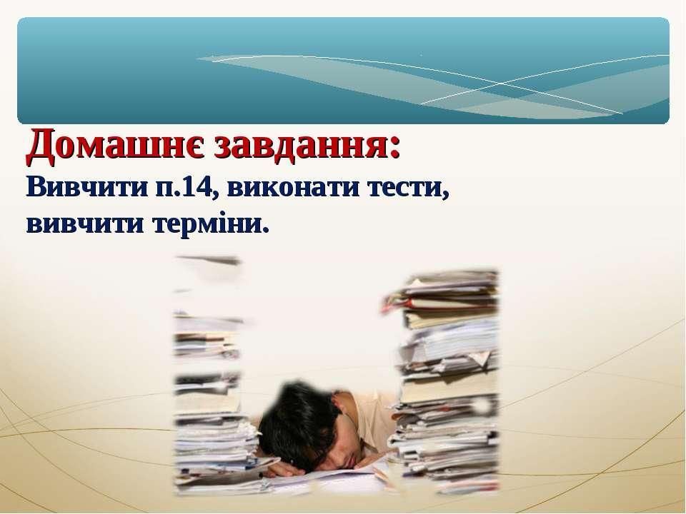 Домашнє завдання: Вивчити п.14, виконати тести, вивчити терміни.