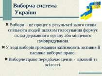 Виборча система України Вибори – це процес у результаті якого певна спільнота...