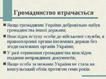 Громадянство втрачається Якщо громадянин України добровільно набув громадянст...