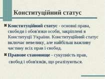 Конституційний статус Конституційний статус - основні права, свободи і обов'я...