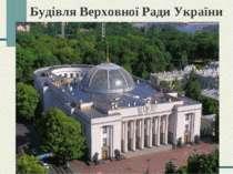 Будівля Верховної Ради України