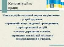 Конституційне право Конституційно-правові норми закріплюють: - устрій держави...