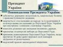 Президент України Повноваження Президента України: забезпечує державну незале...