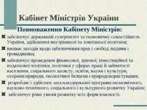 Кабінет Міністрів України Повноваження Кабінету Міністрів: забезпечує державн...