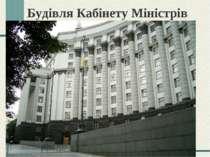 Будівля Кабінету Міністрів