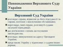 Повноваження Верховного Суду України Верховний Суд України розглядає справи, ...