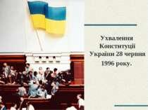 Ухвалення Конституції України 28 червня 1996 року.