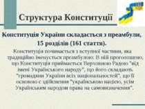 Структура Конституції Конституція України складається з преамбули, 15 розділі...