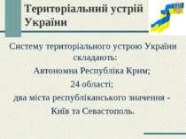 Територіальний устрій України Систему територіального устрою України складают...