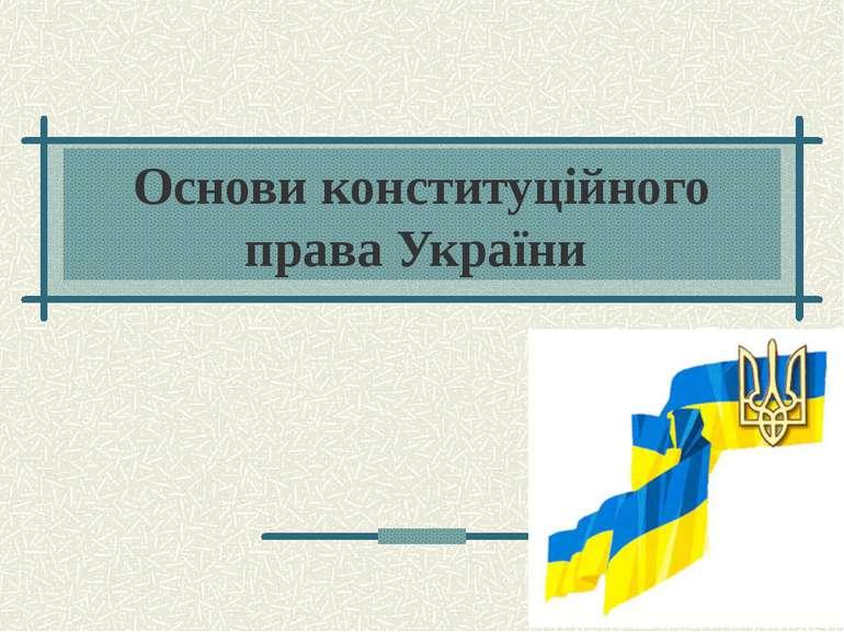 Основи конституційного права України