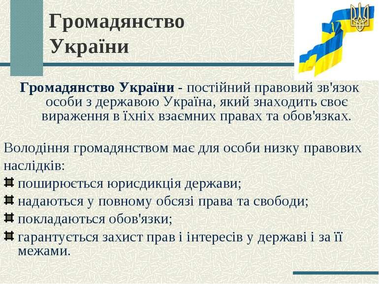 Громадянство України Громадянство України - постійний правовий зв'язок особи ...