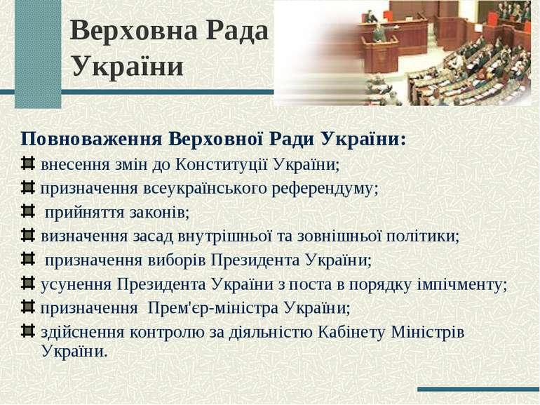 Верховна Рада України Повноваження Верховної Ради України: внесення змін до К...