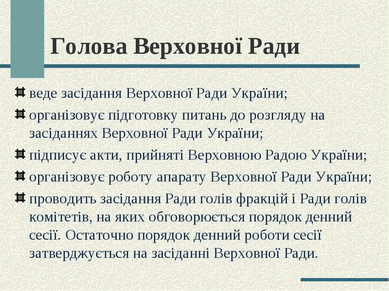 Голова Верховної Ради веде засідання Верховної Ради України; організовує підг...