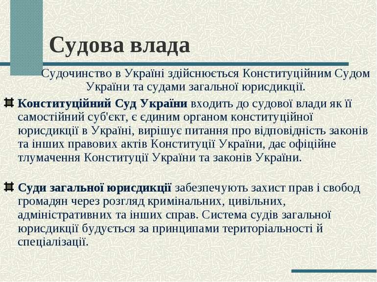 Судова влада Судочинство в Україні здійснюється Конституційним Судом України ...