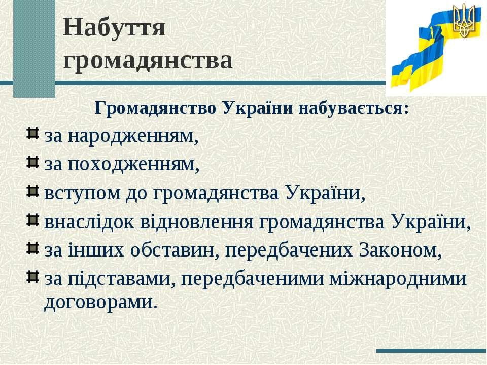 Набуття громадянства Громадянство України набувається: за народженням, за пох...