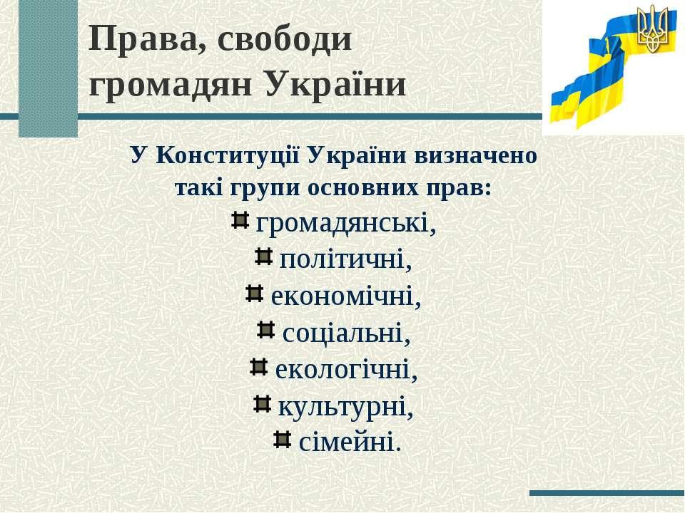 Права, свободи громадян України У Конституції України визначено такі групи ос...