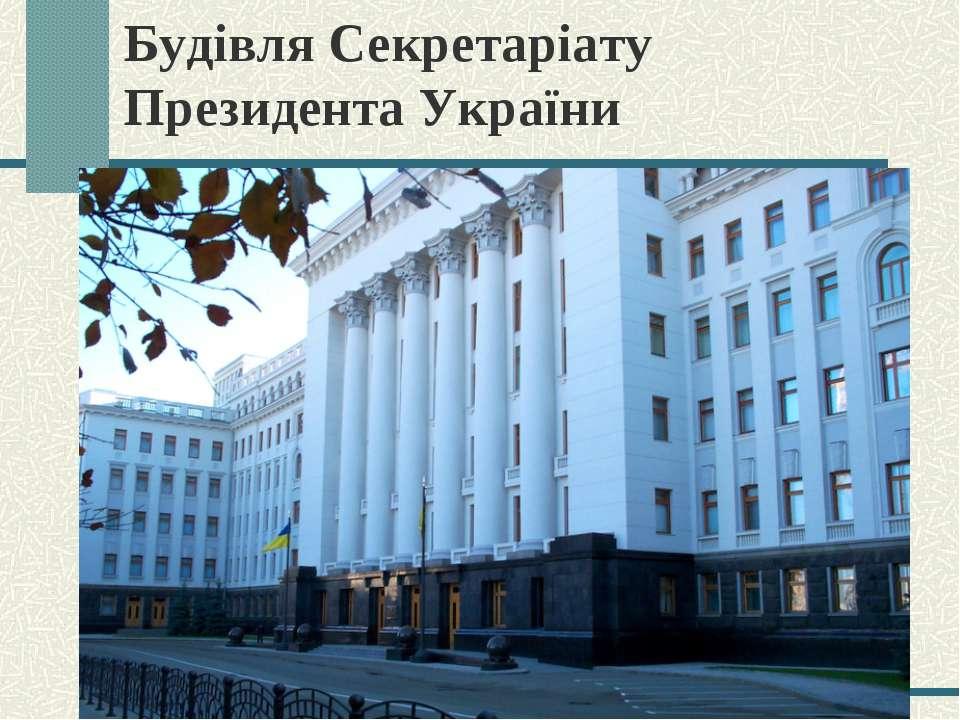Будівля Секретаріату Президента України