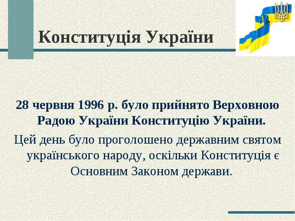 Конституція України 28 червня 1996 р. було прийнято Верховною Радою України К...
