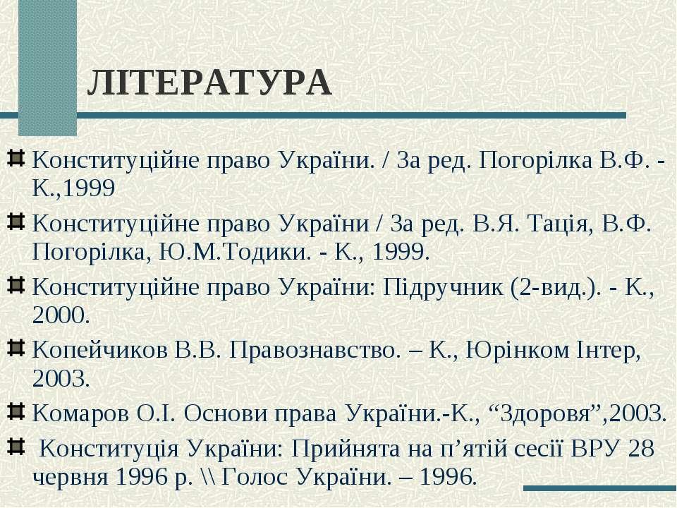ЛІТЕРАТУРА Конституційне право України. / За ред. Погорілка В.Ф. - К.,1999 Ко...