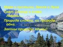 Моря и пустыни, Земля и Луна Свет Солнца и снега лавины… Природа сложна, но п...