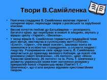 Твори В.Самiйленка Поетична спадщина В. Самійленка включає ліричні і сатиричн...