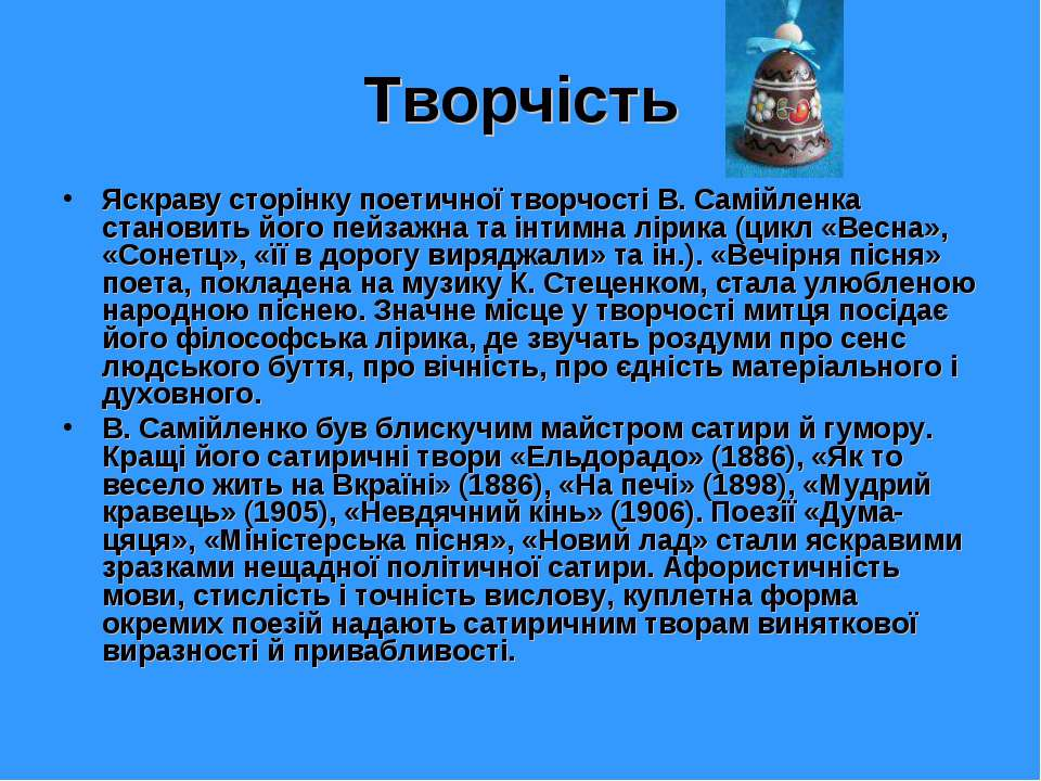 Творчiсть Яскраву сторінку поетичної творчості В. Самійленка становить його п...