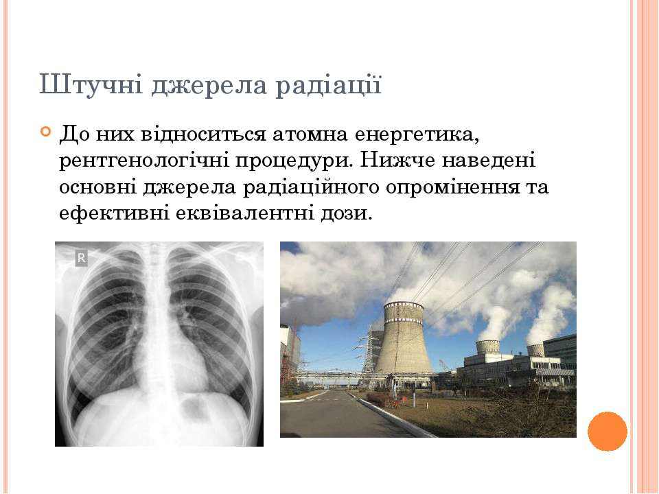 Штучні джерела радіації До них відноситься атомна енергетика, рентгенологічні...