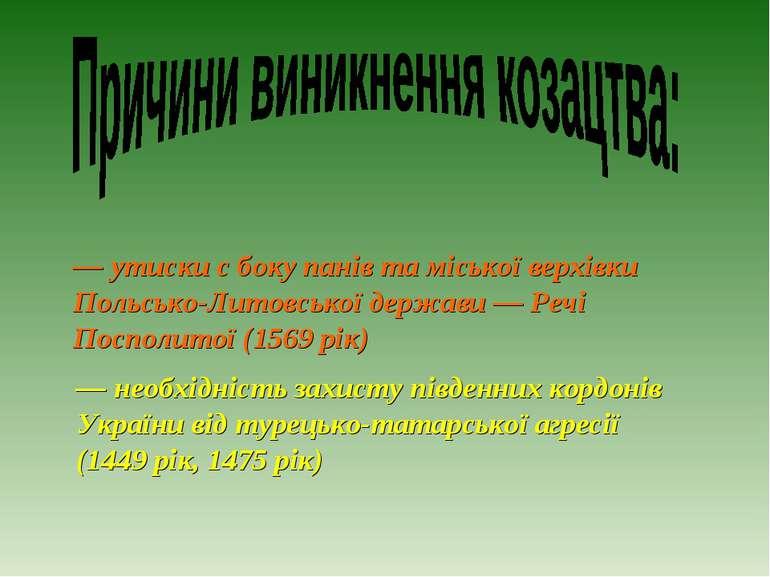 — утиски с боку панів та міської верхівки Польсько-Литовської держави — Речі ...