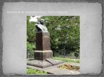 Могила М. М. Коцюбинського. Місто Чернігів
