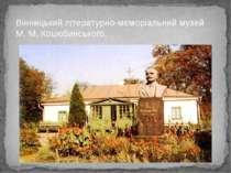 Вінницький літературно-меморіальний музей М. М. Коцюбинського.