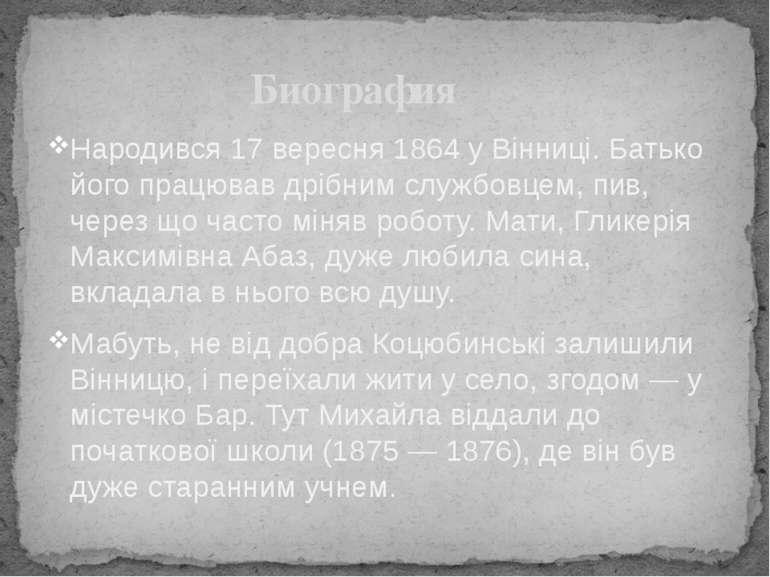 Народився 17 вересня 1864 у Вінниці. Батько його працював дрібним службовцем,...