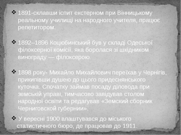 1891-склавши іспит екстерном при Вінницькому реальному училищі на народного у...