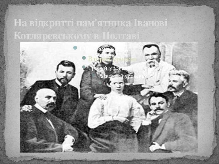 На відкритті пам'ятника Іванові Котляревському в Полтаві