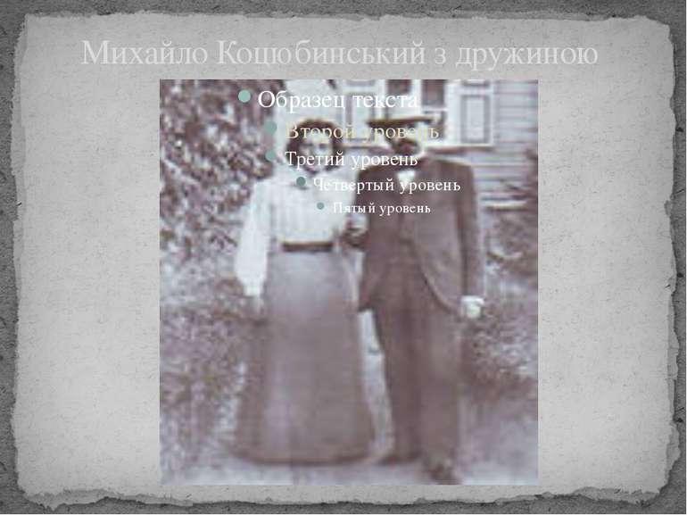 Михайло Коцюбинський з дружиною