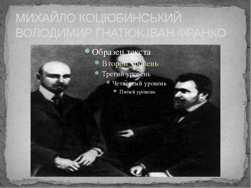 МИХАЙЛО КОЦЮБИНСЬКИЙ ВОЛОДИМИР ГНАТЮК,ІВАН ФРАНКО